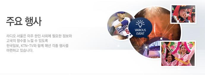 주요 행사/라디오 서울은 미주 한인 사회에 필요한 정보와 고국의 향수를 느낄 수 있도록 한국일보, KTN-TV와 함께 매년 각종 행사를 마련하고 있습니다.