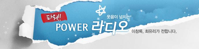powertime_main