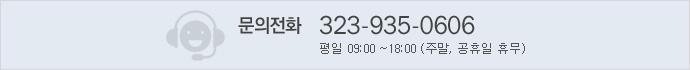 문의전화 323-935-0606 / 평일 09:00 ~18:00 (주말, 공휴일 휴무)