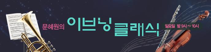 [일요일 오후 9~10시] 이브닝 클래식
