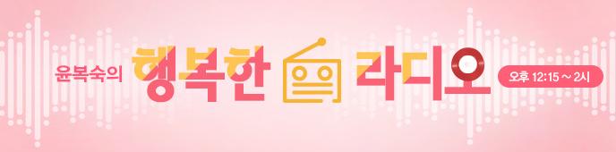 [월~토 오후 12~2시] 행복한 라디오