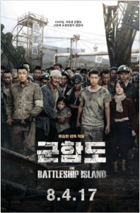화제작 '군함도' 8월4일 북미 개봉