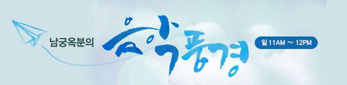 [일요일 오전 11~12시] 음악풍경