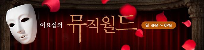 [일요일 오후 4~6시] 뮤직월드
