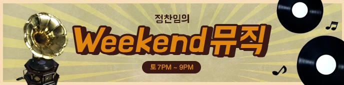 [토요일 오후 7~9시] 위크앤드 뮤직