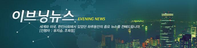 [오후 5~7시] 이브닝 뉴스