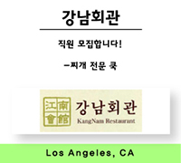 kangnampad