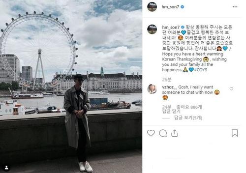 """'캡틴' 손흥민의 추석 인사 """"더 좋은 모습으로 보답할게요"""""""