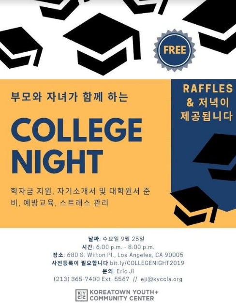 KYCC,대학입시준비생과학부모를위한워크숍개최