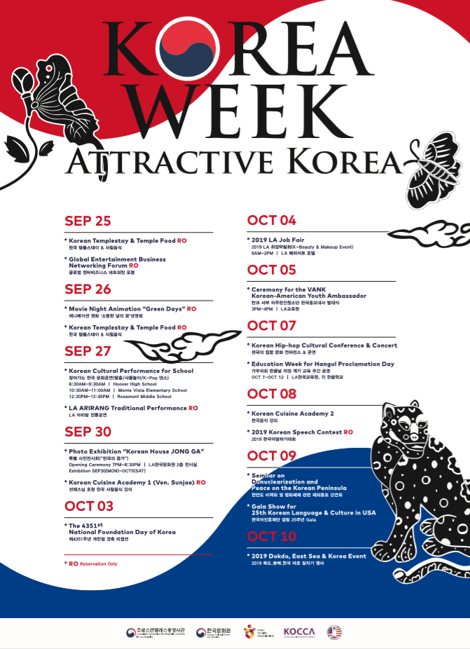"""9/25~10/10까지 한국 정서 알리는 """"2019 한국주간""""..다양한 행사 개최"""