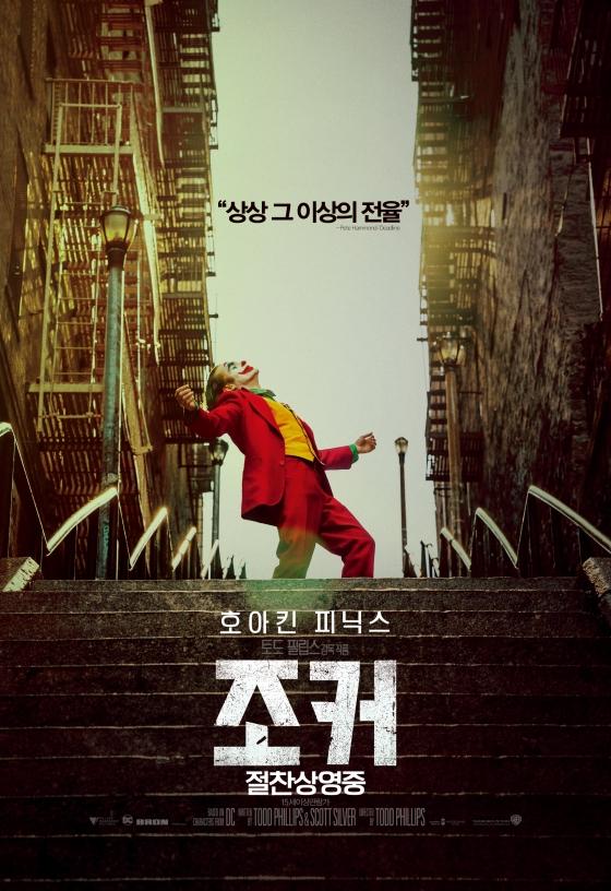 '조커' 400만 돌파.. '다크나이트' 417만도 정조준
