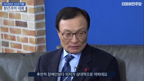 """이해찬 """"선천적 장애인 의지 약하다 해""""…한국당 """"사퇴하라"""""""