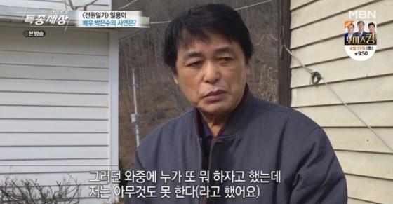"""'전원일기' 일용이 박은수 근황 """"돼지농장 일당 10만원"""""""