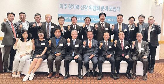 '차세대 리더 지원 한인 정치력 신장'