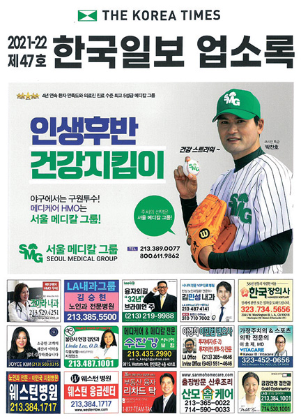 한인사회 생활정보 백과사전 2021~22 한국일보 업소록